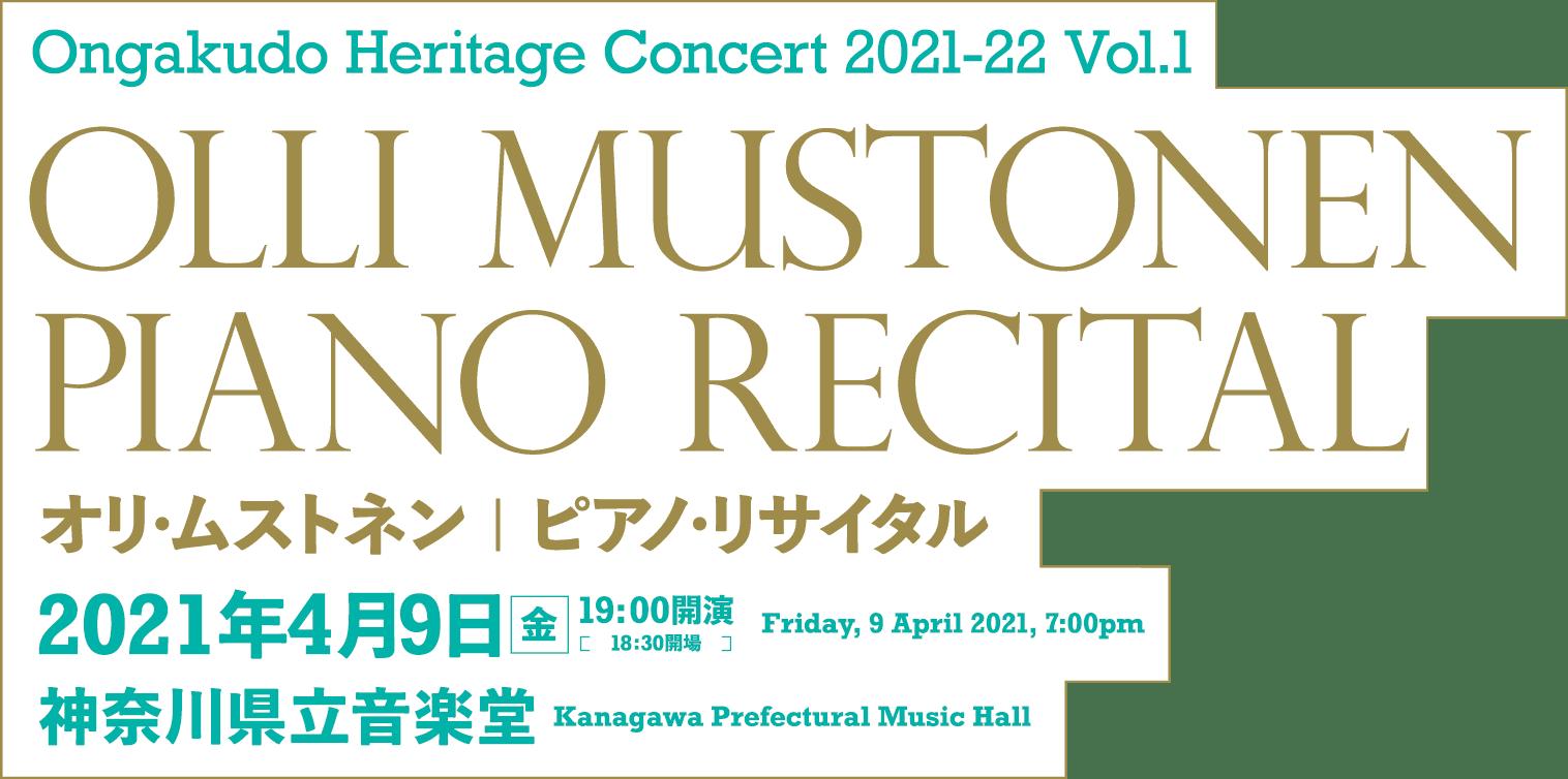 Ongakudo Heritage Concert 2021-22 Vol.1 Olli Mustonen Piano Recita