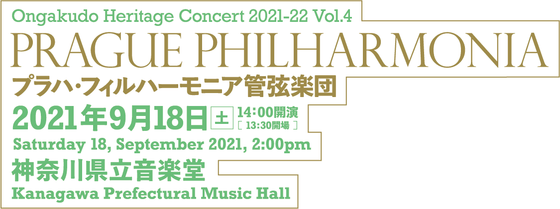 Ongakudo Heritage Concert 2021-22 Vol.4 Prague Philharmonia