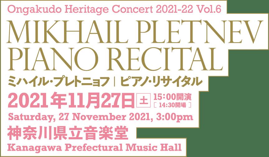 Ongakudo Heritage Concert 2021-22 Vol.6 Mikhail Pletnev Piano Recital