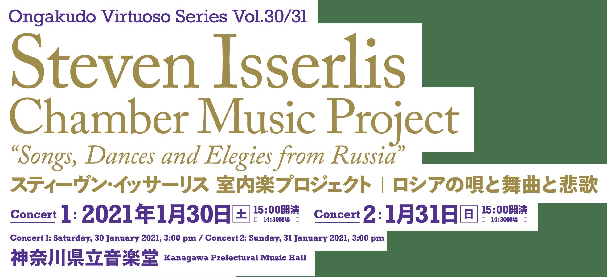 Ongakudo Virtuoso Series Vol.30/31 Steven Isserlis