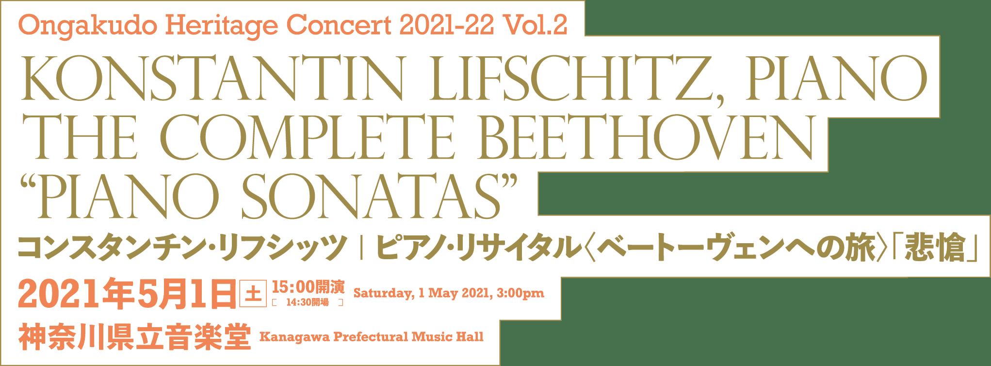 "Ongakudo Heritage Concert 2021-22 Vol.2 Konstantin Lifschitz, Piano The Complete BEETHOVEN ""Piano Sonatas"