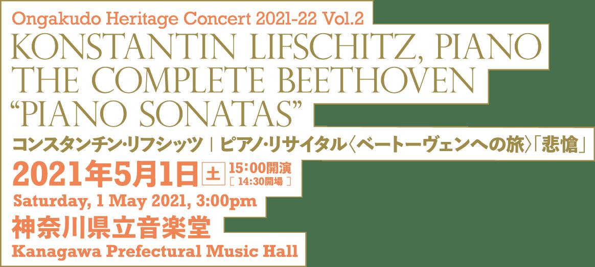 Ongakudo Heritage Concert 2021-22 Vol.2 Konstantin Lifschitz, Piano The Complete BEETHOVEN Piano Sonatas
