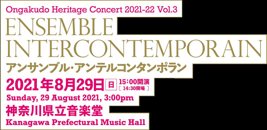 Ongakudo Heritage Concert 2021-22 Vol.3 Ensemble InterContemporain