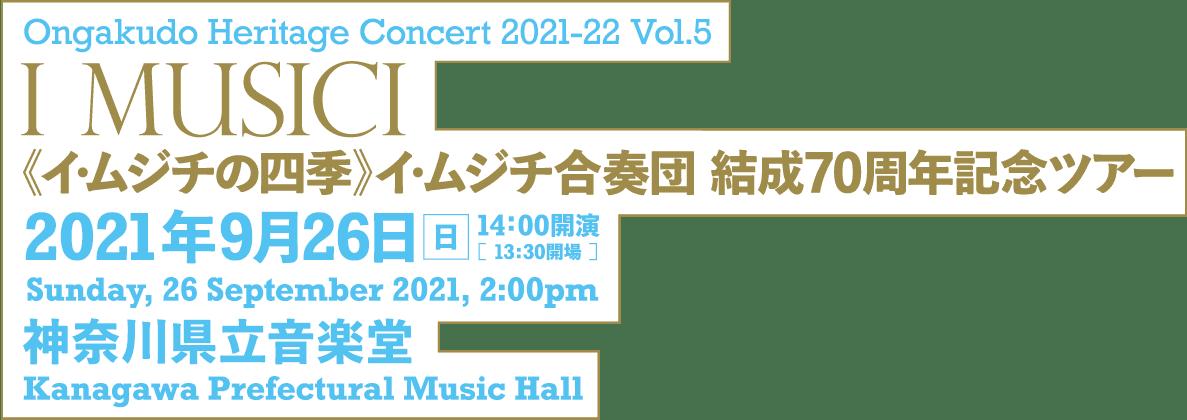 Ongakudo Heritage Concert 2021-22 Vol.5 I musici