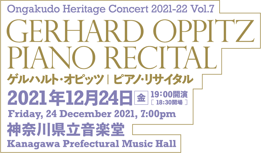 Ongakudo Heritage Concert 2021-22 Vol.7 Gerhard Oppitz Piano Recital